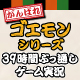 キーワードで動画検索 アマ - ゲーム『がんばれゴエモン』シリーズ 39時間ぶっ通し!クリアまで終わらない生放送!