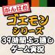 Video search by keyword アマ - ゲーム『がんばれゴエモン』シリーズ 39時間ぶっ通し!クリアまで終わらない生放送!