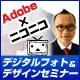 キーワードで動画検索 フォトショ - Adobe x ニコニコ デジタルフォト&デザインセミナー2012