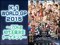 K-1 WORLD GP 2015 ~-70kg初代王座決定トーナメント~完全生中継