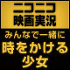 キーワードで動画検索 death note 11 - みんなで一緒に「時をかける少女」を見よう~細田守監督作品 3週連続テレビ実況~