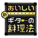 ギタリスト井上裕治(元girl next door)が贈る 『新•おいしいギターの料理法』3品目 東京エフェクター