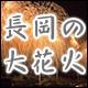 Video search by keyword ムサシ - 日本三大花火、長岡まつり大花火大会2015 生中継