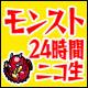 Video search by keyword 中の人 - モンフェス直前!モンスト24時間ニコ生!マックスむらい降臨挑戦&フェス成功祈願で富士登山!?~