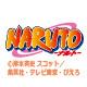 キーワードで動画検索 NARUTO - ニコニコアニメスペシャル「NARUTO -ナルト-」セレクション上映会 第二夜