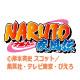 キーワードで動画検索 NARUTO - ニコニコアニメスペシャル「NARUTO -ナルト- 疾風伝」セレクション上映会 第三夜