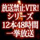 キーワードで動画検索 事実 - 放送禁止VTR!シリーズ12本48時間一挙放送[ニコ生初]/ホラー百物語