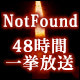 Video search by keyword 刃 - 心霊ドキュメンタリー「NotFound」シリーズ48時間一挙放送/ホラー百物語