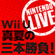 Video search by keyword スーパーマリオメーカー - ニンテンドー Live Wii U 真夏の三本勝負!