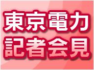 東京電力 記者会見