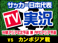 <TV実況>【岩本輝雄 解説】サッカー日本代表 W杯アジア2次予選 兼 AFCアジア予選 カンボジア戦