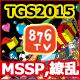 キーワードで動画検索 ジョジョの奇妙な冒険 - 【TGS2015】繚乱、MSSPなどでゲーム実況!876TVプレゼント祭☆(9/19)