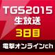キーワードで動画検索 World of Warships - 【TGS2015】秋~冬に遊びたいゲームはこれ!東京ゲームショウ2015生放送(9/19)