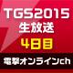 キーワードで動画検索 ICARUS ONLINE - 【TGS2015】秋~冬に遊びたいゲームはこれ!東京ゲームショウ2015生放送(9/20)