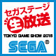 キーワードで動画検索 セガNET 麻雀 MJ - 【TGS2015】東京ゲームショウ2015 セガステージ生放送(9/18)