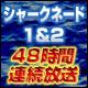 キーワードで動画検索 ニコカラ - 「シャークネード1&2」48時間連続放送【ニコルン対応】/シャークネード3&トリプルヘッド・ジョーズ日本最速上映記念