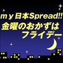 my日本SPREAD!!金曜のおかずはフライデー