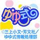キーワードで動画検索 茅野愛衣 - Blu-ray BOX発売記念「ゆゆ式」全12話一挙放送
