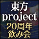 キーワードで動画検索 東方紺珠伝 - 東方project 20周年飲み会 〜20リットルのお酒と音楽とゲームがあるよ〜【闘TV】