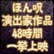 キーワードで動画検索 事実 - 呪いのビデオチャンネルスタッフが選ぶほん呪演出家作品一挙上映/ハロウィンナイトメア2公開記念