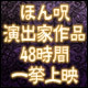 Video search by keyword 事実 - 呪いのビデオチャンネルスタッフが選ぶほん呪演出家作品一挙上映/ハロウィンナイトメア2公開記念