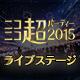 Video search by keyword バック - ニコニコ超パーティー2015