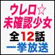 Video search by keyword 鉄道 - ドラマシーズン1『ウレロ☆未確認少女』全12話48時間一挙放送