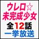 Video search by keyword 鉄道 - ドラマシーズン2『ウレロ☆未完成少女』全12話48時間一挙放送