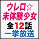 Video search by keyword 鉄道 - ドラマシーズン3『ウレロ☆未体験少女』全12話48時間一挙放送