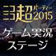 Video search by keyword スーパーマリオメーカー - ニコニコ超パーティー2015 ゲーム実況ステージ