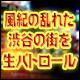 キーワードで動画検索 逮捕しちゃうぞ - 【ハロウィン企画】夏江ポリスが風紀の乱れた渋谷の街を生パトロール!