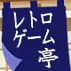 キーワードで動画検索 ドンキーコング - レトロゲーム亭【闘TV】 出演:アメザリ平井、ドグマ風見