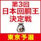 キーワードで動画検索 桜井誠 - 【パチスロ】第3回日本回胴王決定戦☆東京予選
