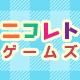 キーワードで動画検索 ドラゴンボール超 - ニコレトゲームズ「ドラゴンボール ゼノバース」を実況【闘TV】