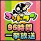 Video search by keyword テレビ - ゴッドタン96時間一挙放送