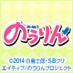 キーワードで動画検索 乳 - ニコニコアニメスペシャル「のうりん」全12話+「のうりんてぃーびぃー」SP 一挙放送