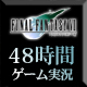 Video search by keyword ファイナルファンタジー - 【FF7】 『ファイナルファンタジーⅦ』48時間ぶっ通しゲーム実況【闘TV】