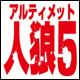 キーワードで動画検索 ガンダム - アルティメット人狼5 supported by ファミ通.com