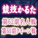 キーワードで動画検索 カワサキ - 【競技かるた】第62期名人位・第60期クイーン戦