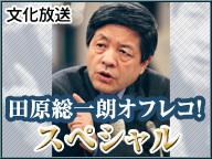 田原総一朗オフレコ!