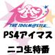 Video search by keyword 萩原雪歩 - PS4「アイドルマスター(仮称)」特番