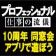 キーワードで動画検索 住吉美紀 - 【niconico×NHK】「プロフェッショナル」10周年 同窓会&アプリで遊ぼう