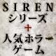 Video search by keyword ゲーム - SIRENシリーズ+人気ホラーゲーム81時間ぶっ通し!実況これを見ないと夏休みは終わらない生放送