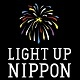 キーワードで動画検索 坂本龍一 - 追悼と復興の花火大会「LIGHT UP NIPPON 2012」 in 気仙沼みなとまつり