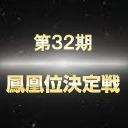 第32期鳳凰位決定戦~3日目~