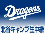 【練習試合】中日ドラゴンズvs横浜DeNAベイスターズ