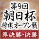 【メイン】第9回朝日杯将棋オープン戦 【準決勝・決勝】