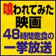 "Video search by keyword 小説家 - ""喰われてみた映画48時間一挙放送""/映画「ゾンビスクール!」池袋では13日から公開記念"