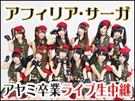 アフィリア・サーガ ~アヤミ・チェルシー・スノウ卒業Live~独占生中継