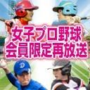 【会員限定】2016年監督が選ぶベストゲーム②